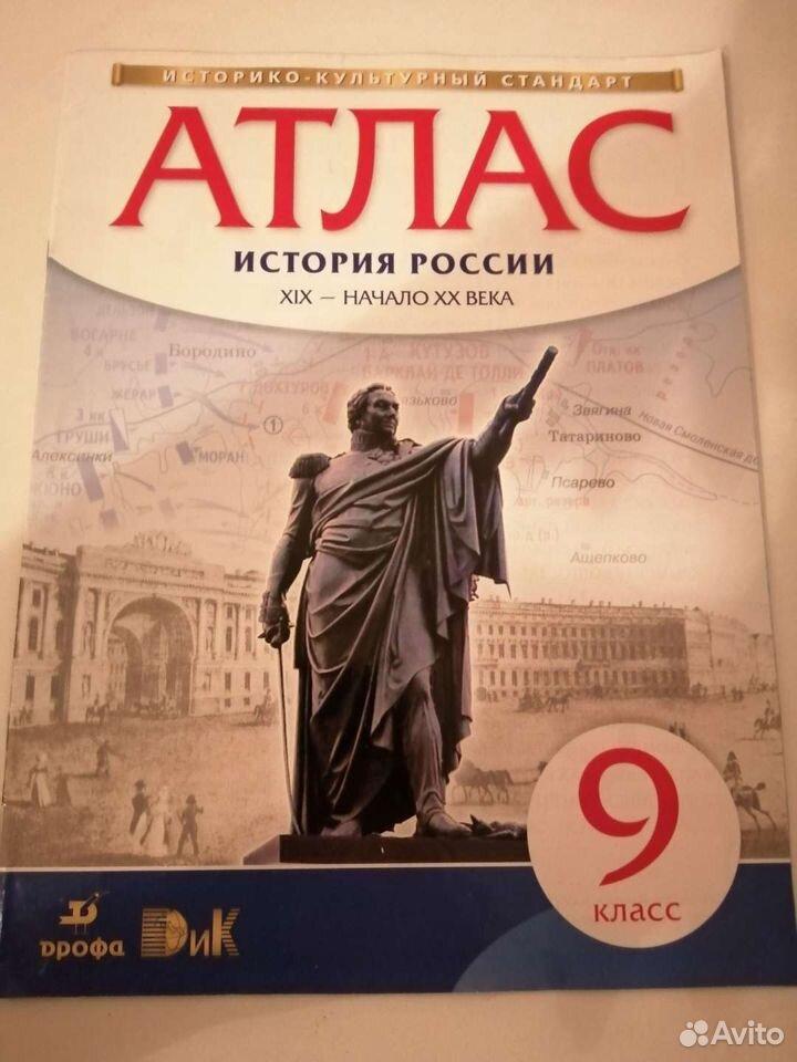Атлас истории России 9 класс  89969582358 купить 1