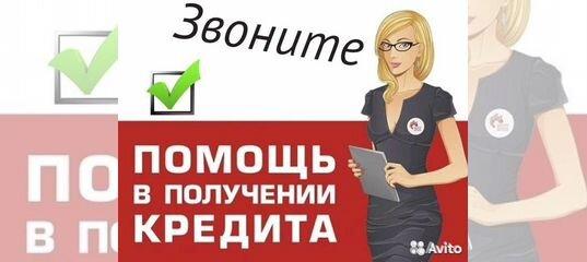 Помогу взять кредит в нижнекамске сбербанк волжск взять кредит