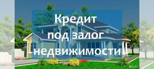 Деньги под залог недвижимости авито развод залог за машину