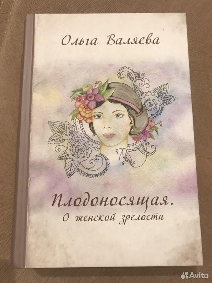 Книга «Плодоносящая» Ольга Валяева  89625900402 купить 1