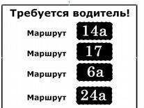 Требуется водитель на маршрут 6а, 17, 24а, 14а