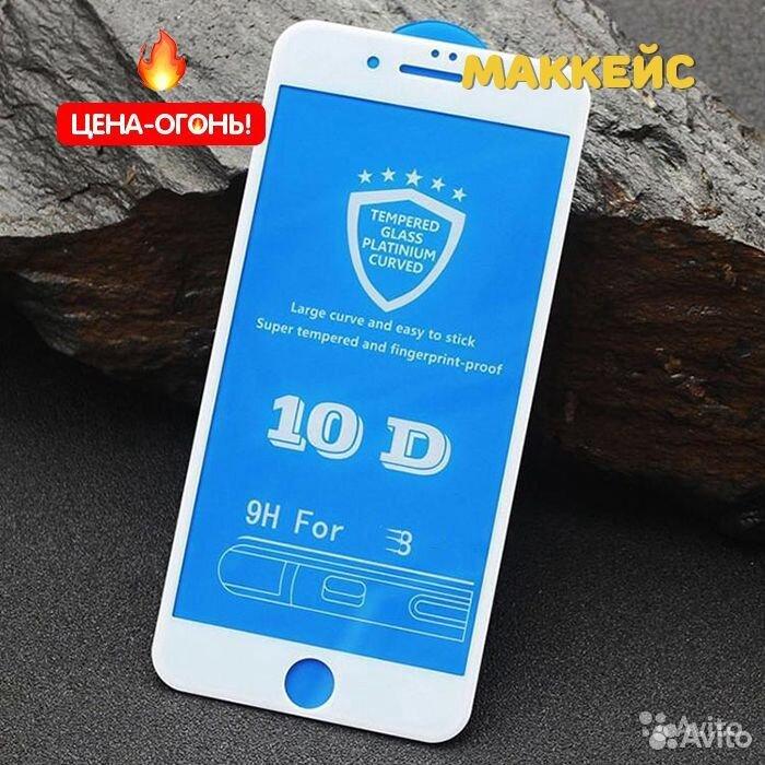 Защитное стекло на iPhone 8 (10D) белое