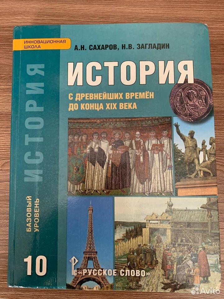 Продаю учебник по истории  89831103766 купить 1