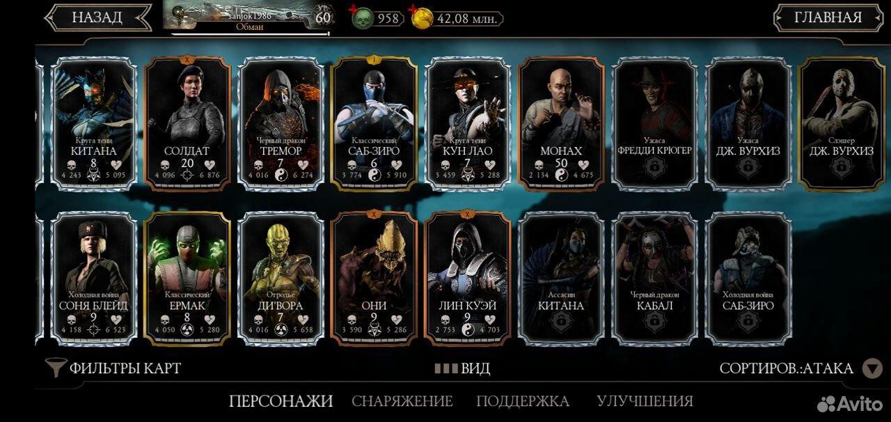 Mortal kombat mobile  89159068725 купить 8