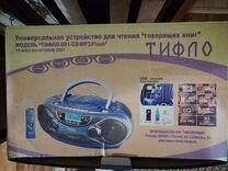 Аудиомагнитола для прослушивания музыки