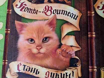 Коты Воители: Песчаная буря и Огнезвёзд (Рыжик, Огнегрив) - YouTube | 312x261