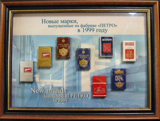 Купить сигареты с фабрики петро купить сигареты углич