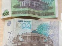 Продам Узбекские Сум