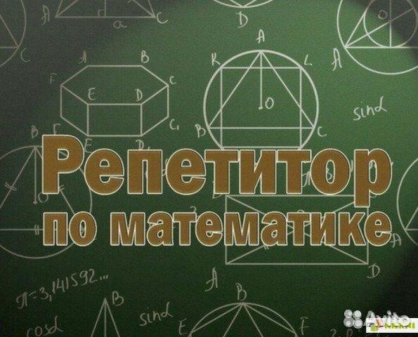 Репетитор по математике  89616233803 купить 1