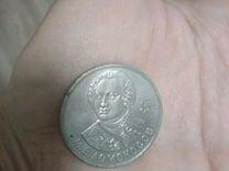 Один рубль СССР Ломоносов