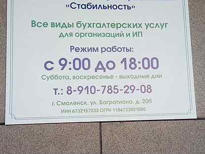 вакансии бухгалтера смоленск