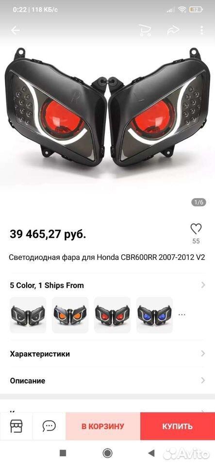 Фары Honda CBR 600 RR 07-12  89614261066 купить 5