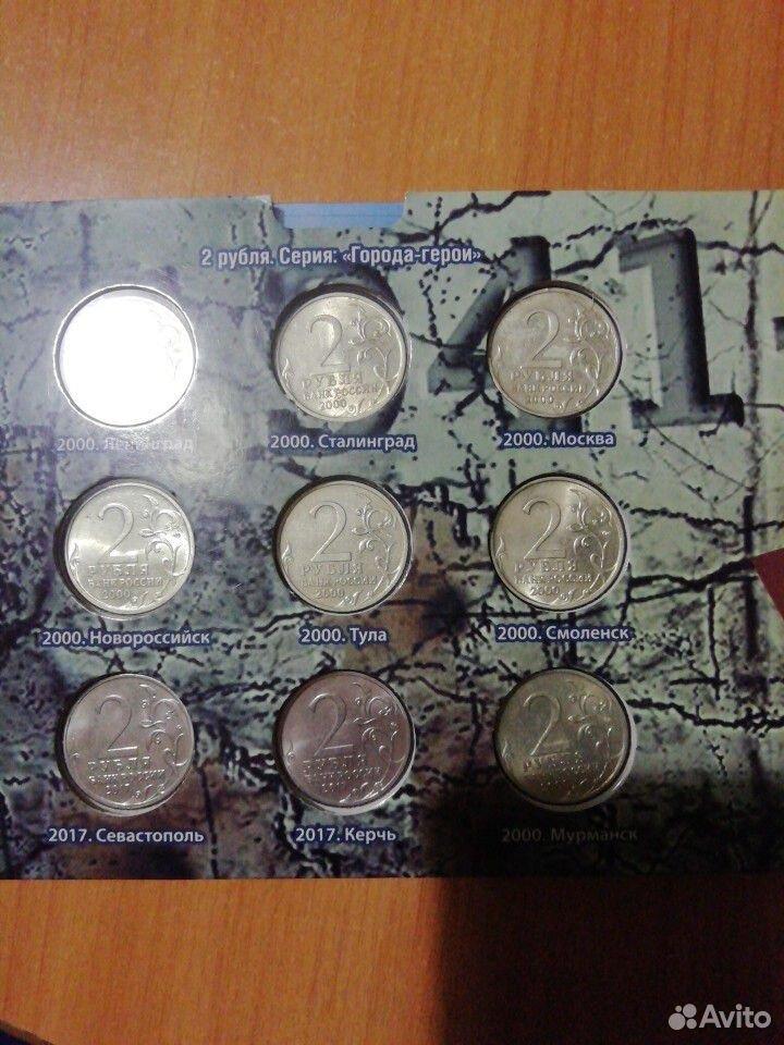 Памятные монеты России 2 рубля. города герой  89016805200 купить 4
