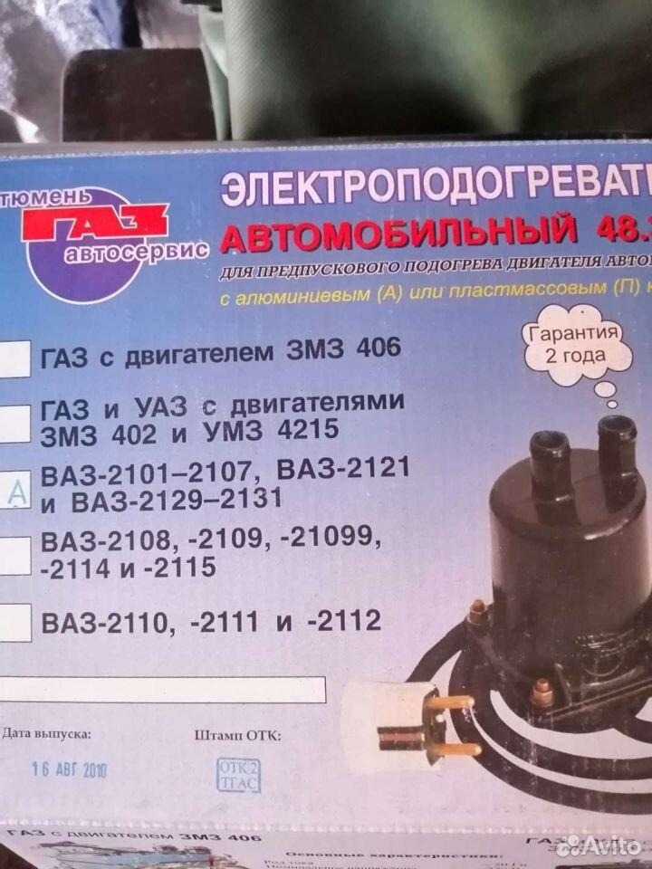 Электроподогреаатель тосола  89144316714 купить 1