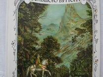 Толкиен детская книга