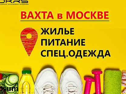 работа с жильем в москве для девушек