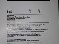 Билеты Rammstein Лужники 29 июля