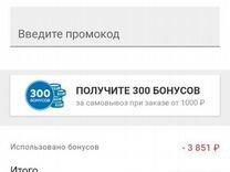 Бонусы в спортмастер — Билеты и путешествия в Казани