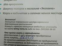 """Подарочный сертификат в """"Мира термы"""""""