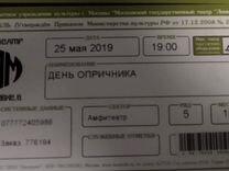 Продам билет на спектакль День Опричника в Ленкоме