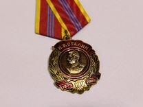 Медаль кпрф цк 130 лет И.В. Сталин с документами — Коллекционирование в Челябинске