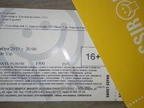 Билеты на концерт Гуфа 25 октября Новосибирск
