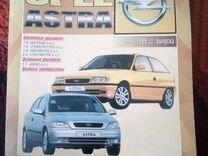 Книга Opel Astra 1991-1999
