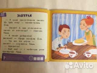 Книга Учимся читать легко и радостно (clever)  89879939321 купить 3