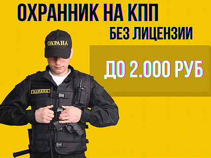 Охранник в игровые автоматы вакансии москва кто зарабатывает в онлайн казино