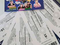 Билеты на ретродискотеку