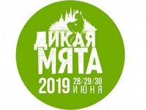 Билеты Дикая Мята 2019