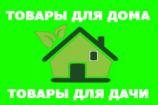 да4ка товары для дома и дачи
